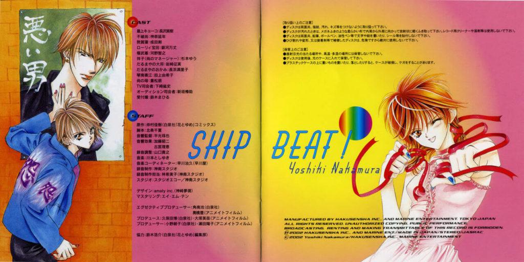 Skip Beat! (2002) anime